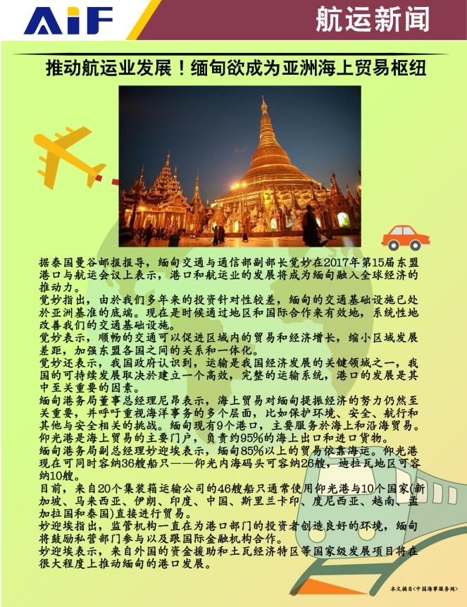 電子報73刊_簡體1114-1128-05