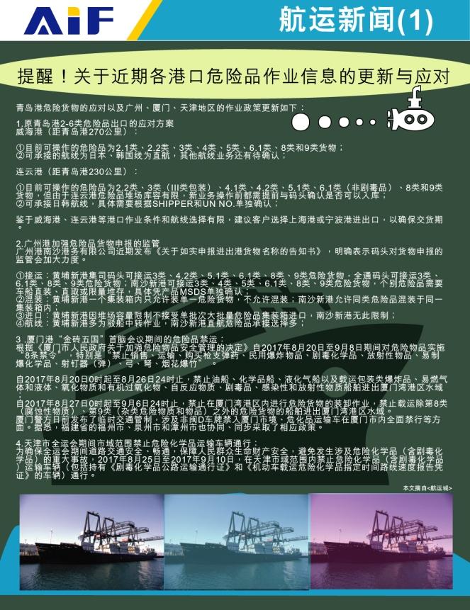 電子報74刊_簡體1128-1212-06