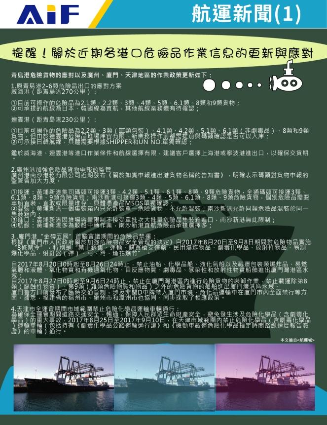 電子報74刊_繁體1128-1212-06