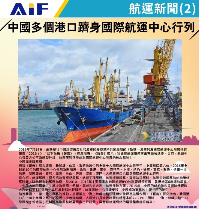電子報74刊_繁體1128-1212-07