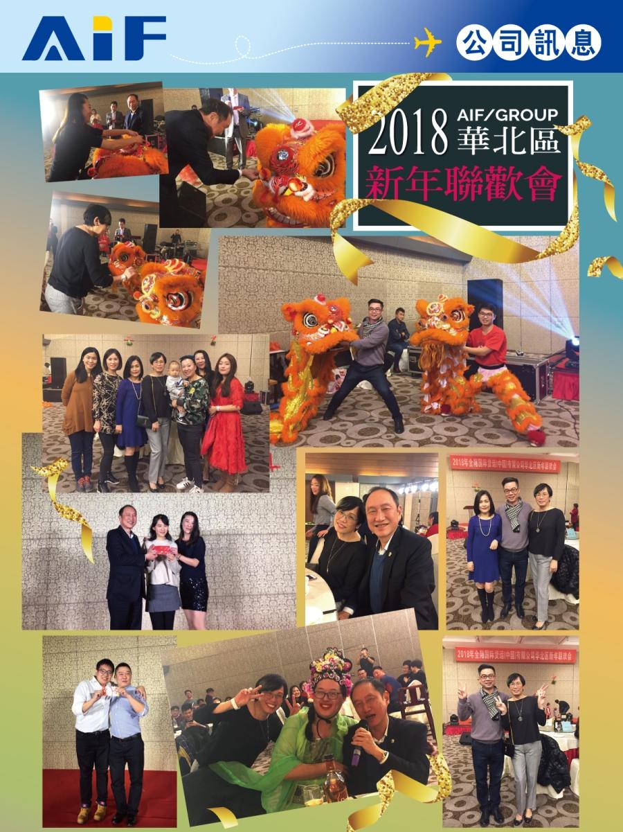 2018電子報80刊(1200)-繁07